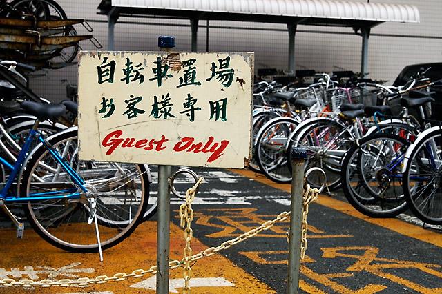 Guest Parking © Dennis Mojado